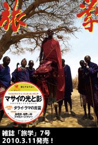 雑誌「旅学」創刊号2007年11月27日発売!