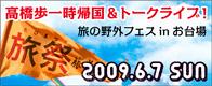 旅祭−World Journey Festa '09−