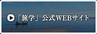 旅学公式WEBサイト - UNDER CONSTRUCTION!